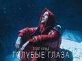 Golubye Glaza - Top 100 Songs