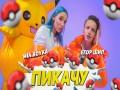 Pikachu - Top 100 Songs