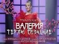 Teryaiu Soznanie - Top 100 Songs