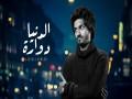 Al-Dunya Rotary - Top 100 Songs