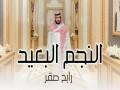 Elnjm Elbaeed