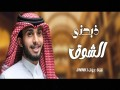 Zbahni Al-Shawq