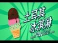Tu Er Qi Ice Cream