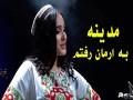 Ba Armon Raftam - Top 100 Songs