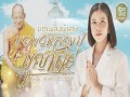 Make A Wish To Luang Pu Bunthan