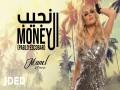 Njib El Money