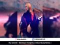 Sönmüyor Ateşimiz ( Erkan Kiliç Remix )