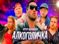 Alkogolichka - Top 100 Songs