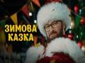 Zimova Kazka