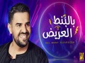 Bel Bont El3Areedh - Top 100 Songs