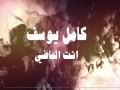 Enta Al Mady