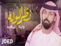 Nazm El Walah