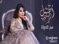Ser Alhayah - Top 100 Songs